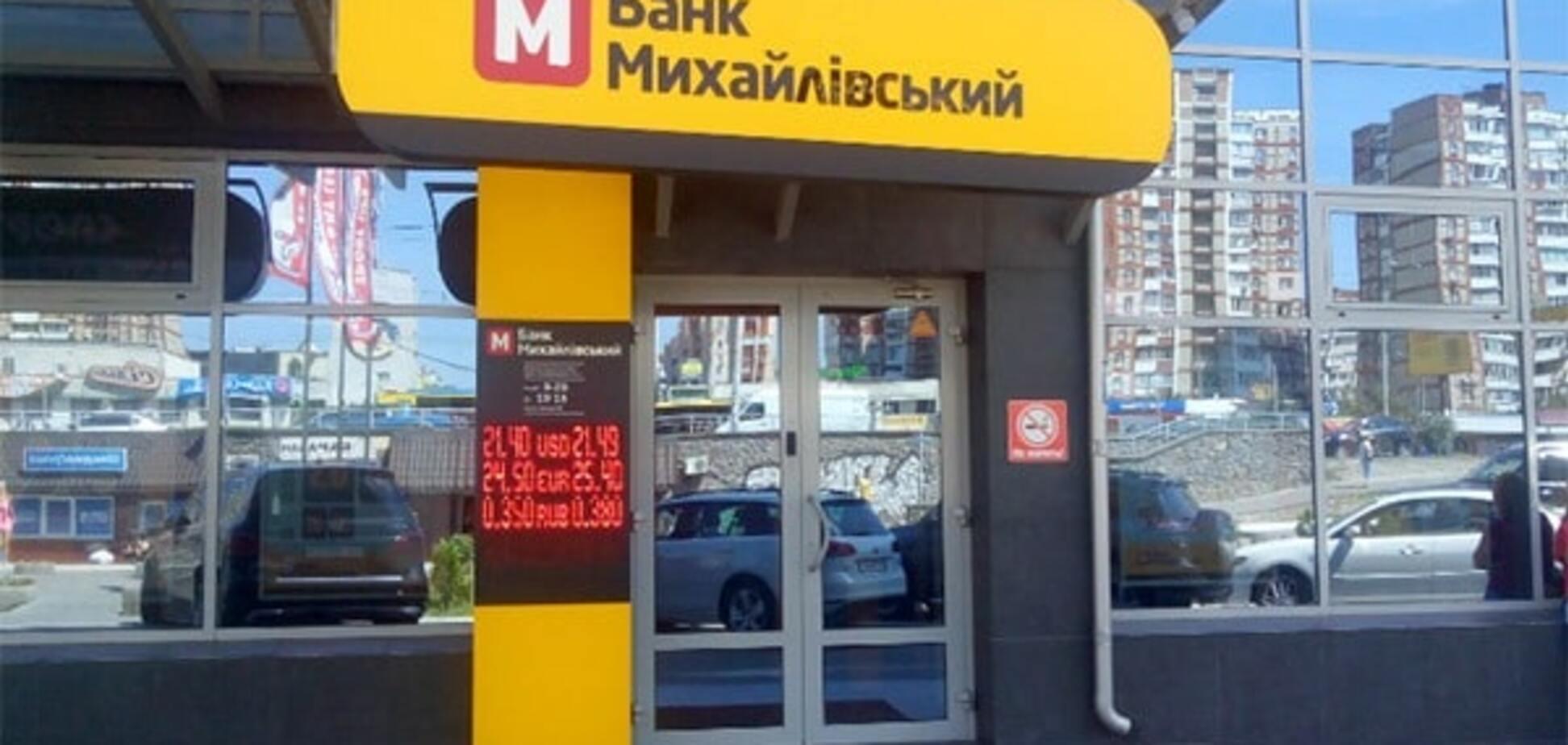 Банк \'Михайловский\'