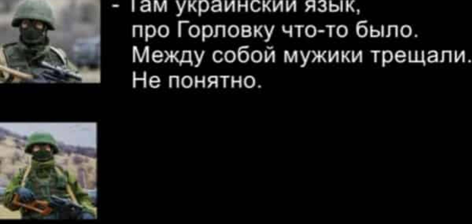 Опубліковане перехоплення переговорів російських військових на Донбасі