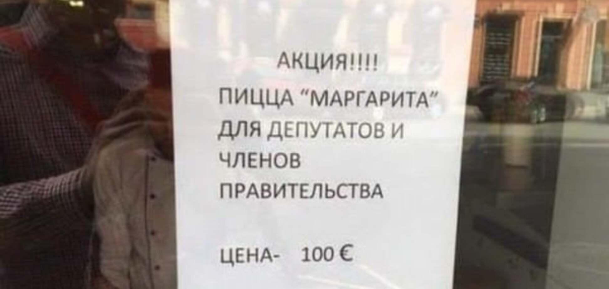 Якщо грошей немає, то тримайтеся там: у піцерії Пітера 'потролили' членів уряду
