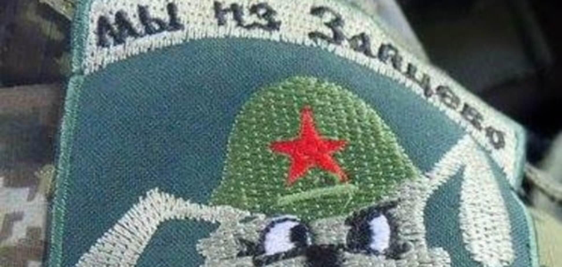 Терористи придумали новий шеврон для своїх вояків у Зайцевому
