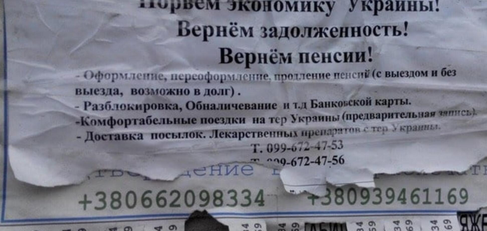 В Донецьку закликали пенсіонерів шахраювати з виплатами