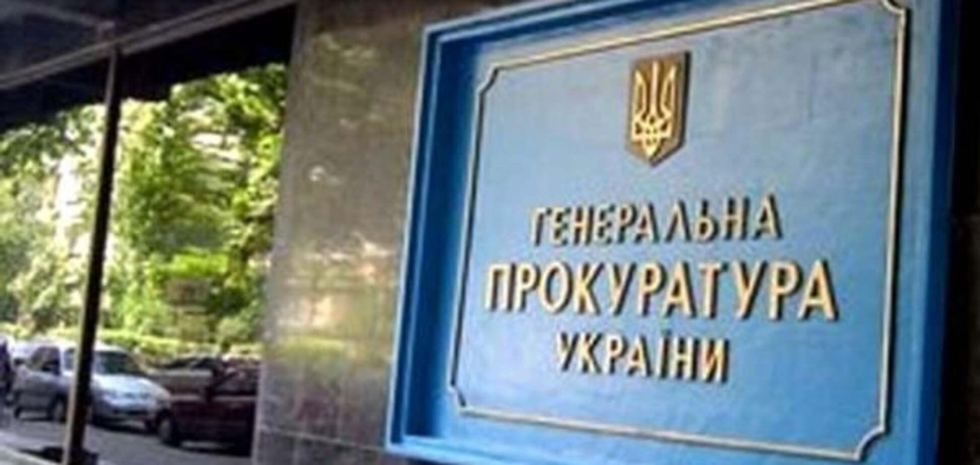 У Генпрокуратурі відреагували на гучну заяву Москаля