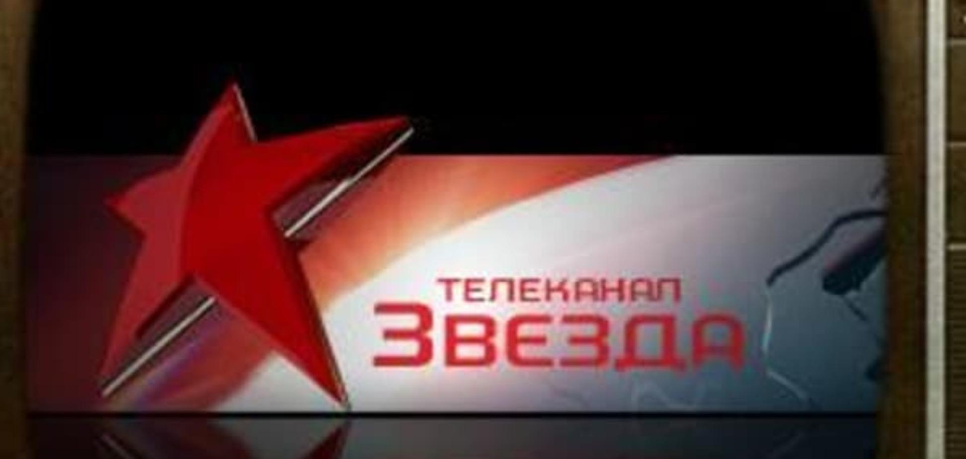 Телеканал \'Зірка\'