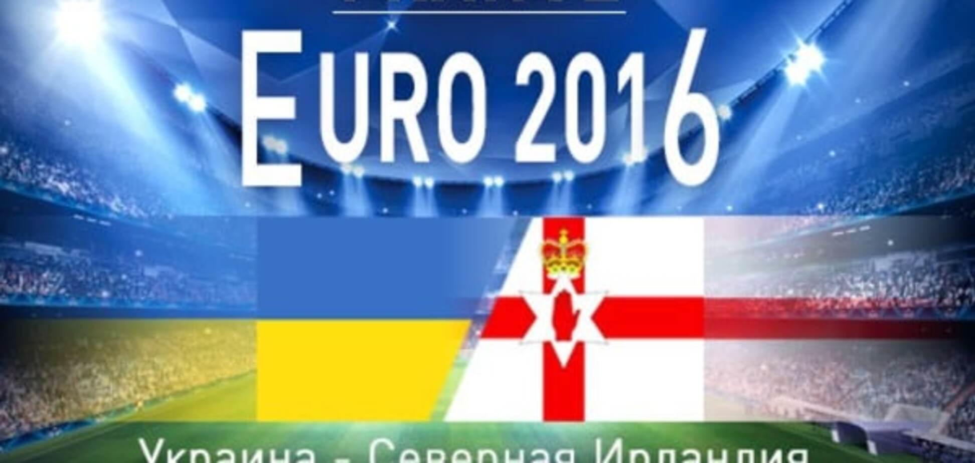 Україна - Північна Ірландія Євро-2016