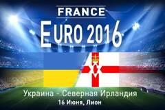 Украина - Северная Ирландия Евро-2016