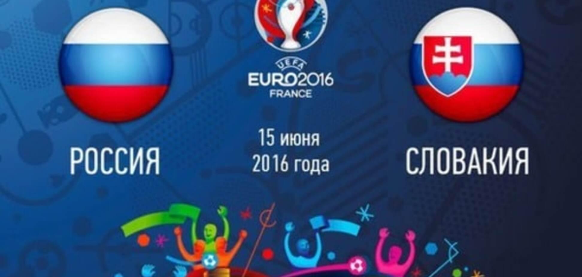 Россия – Словакия онлайн