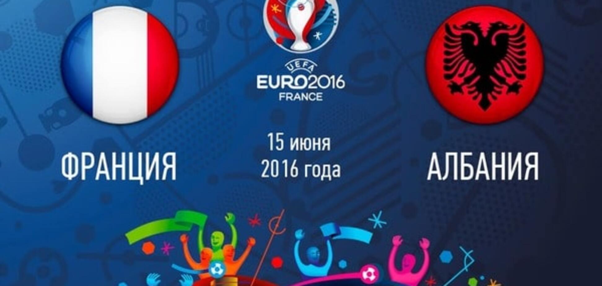 Франция - Албания Евро-2016 онлайн
