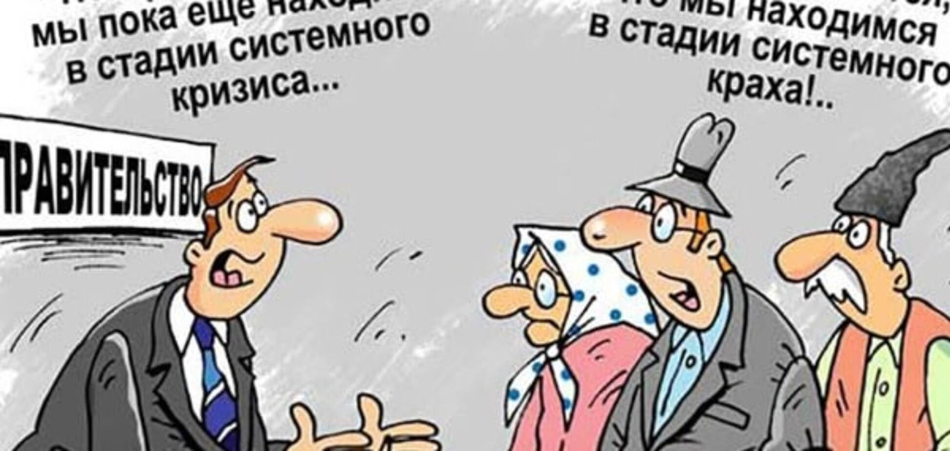 Главная причина кризиса в России