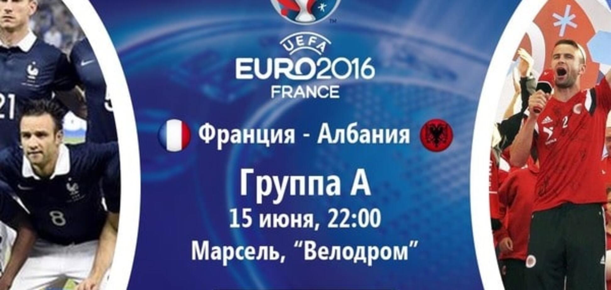 Франція - Албанія Євро-2016