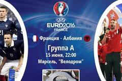 Франция - Албания Евро-2016