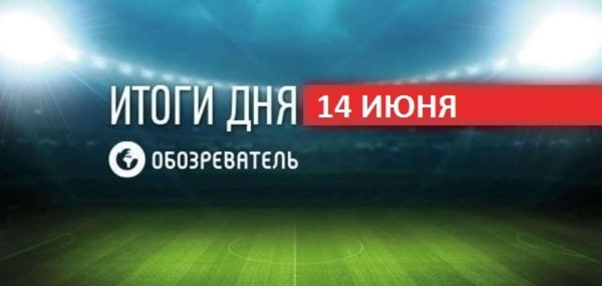 Гравці збірної Німеччини 'наплювали' на Україну. Спортивні підсумки за 14 червня
