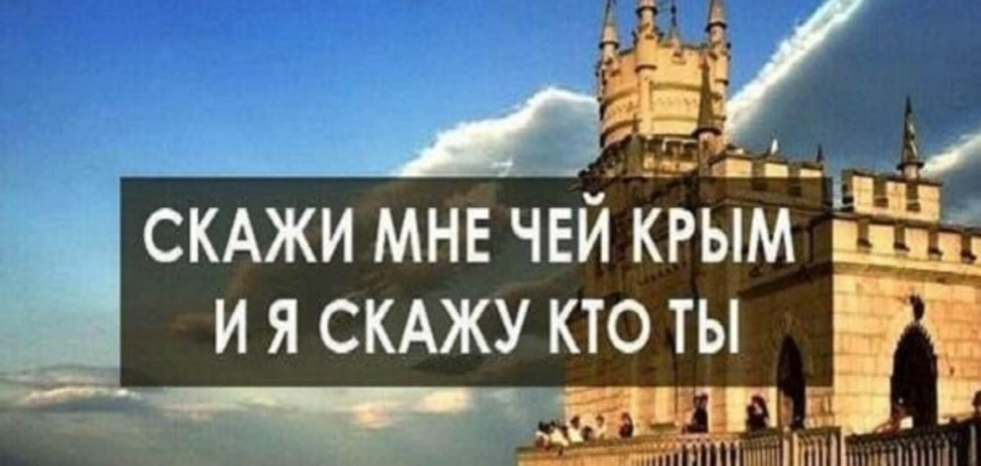 Крым – чей?