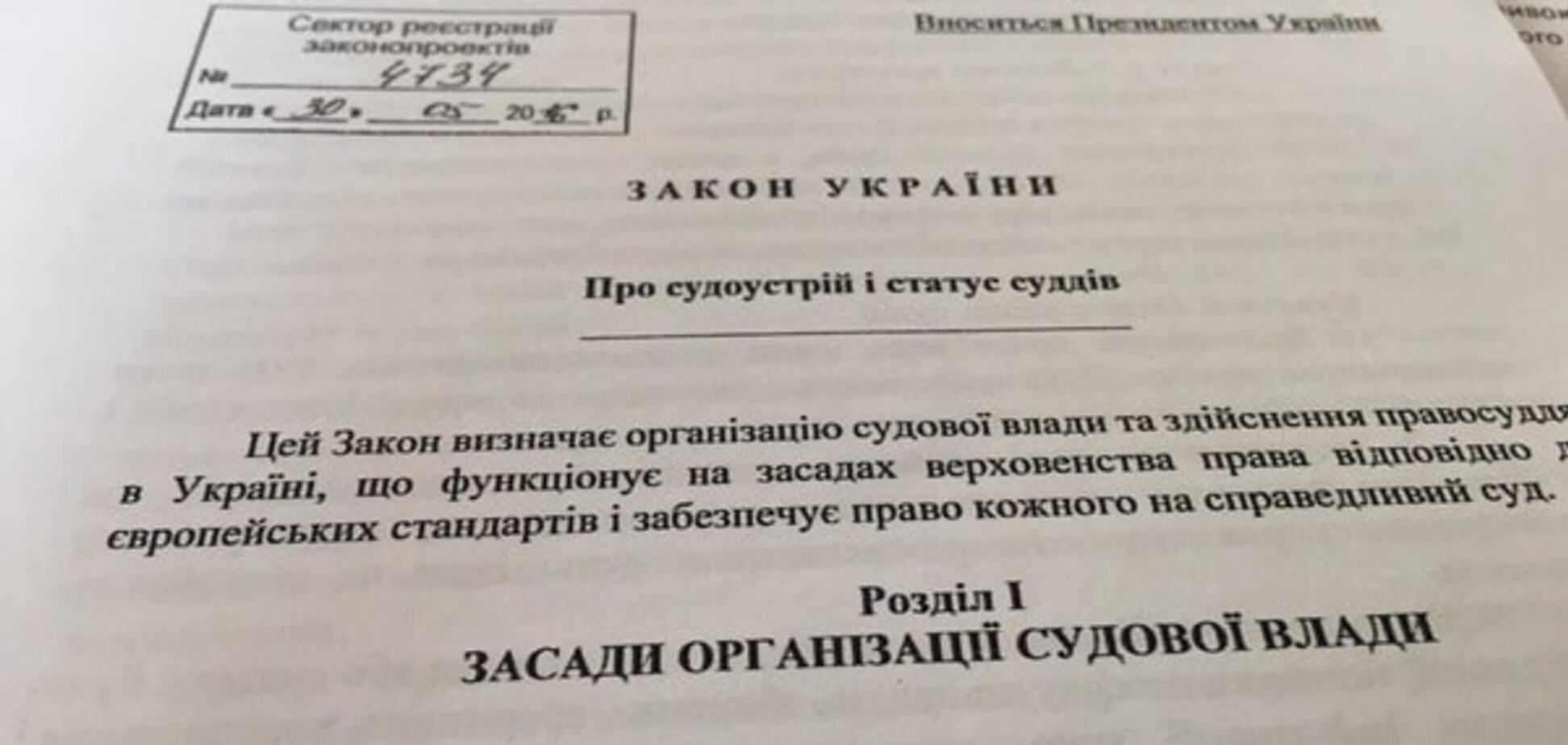 законопроект о судоустройстве