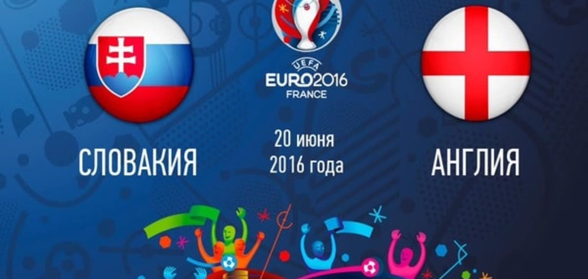 Евро-2016. Словакия - Англия: прогноз букмекеров, где смотреть матч