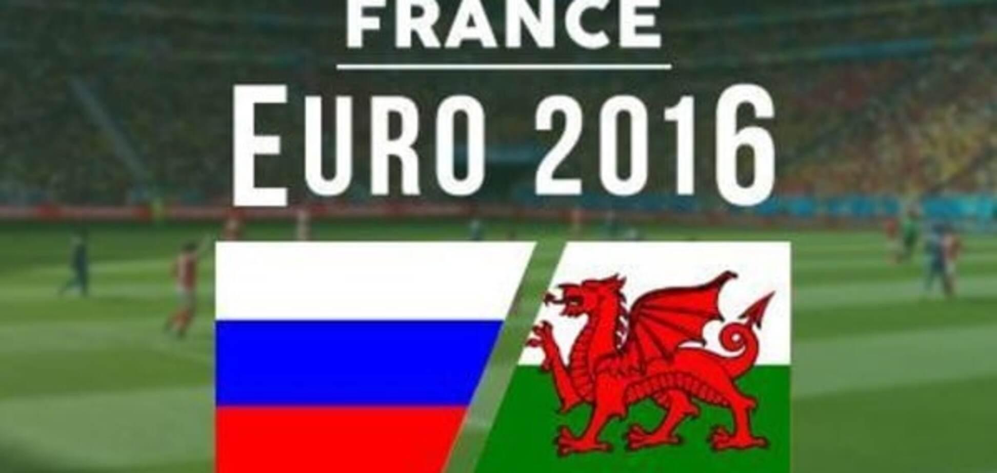 Євро-2016. Росія - Уельс: прогноз букмекерів на матч