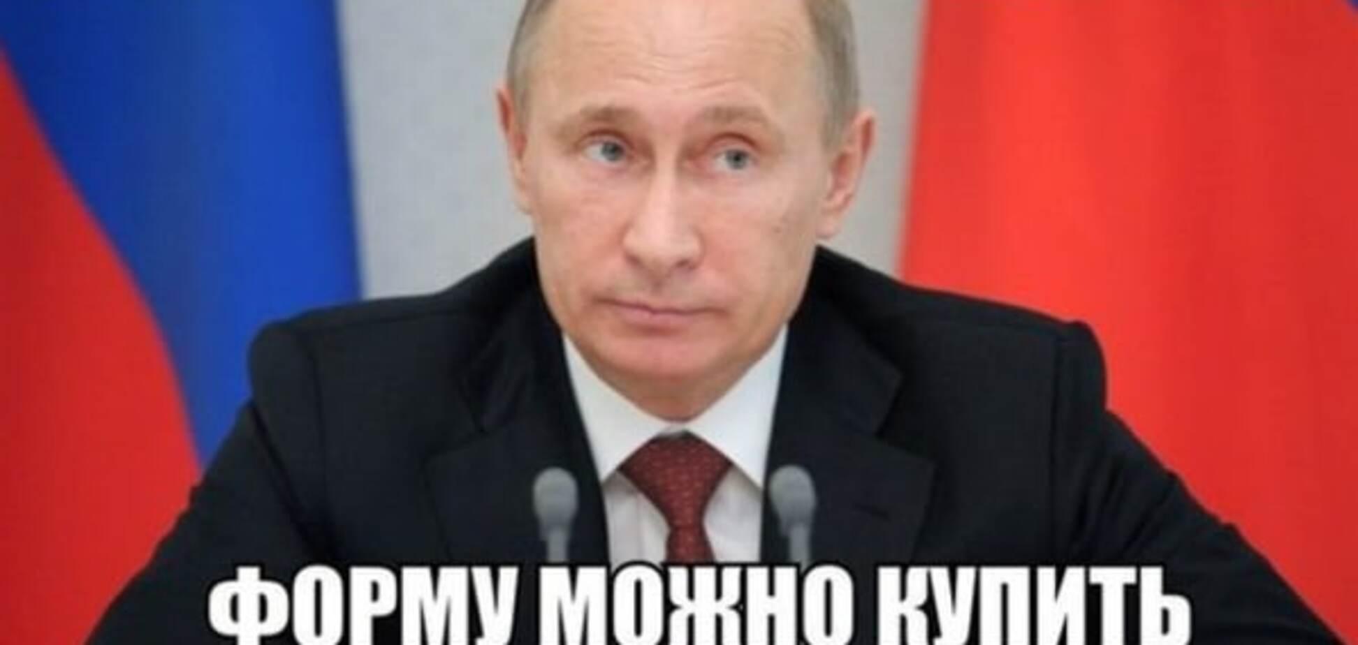 Путин сборная России мемы