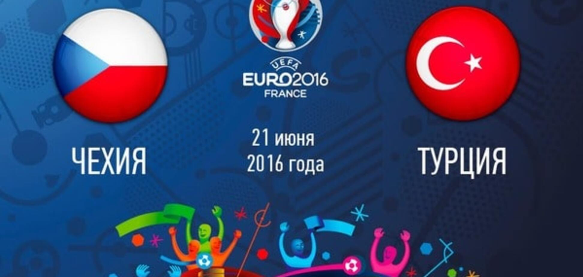 Чехия - Турция евро2016 онлайн