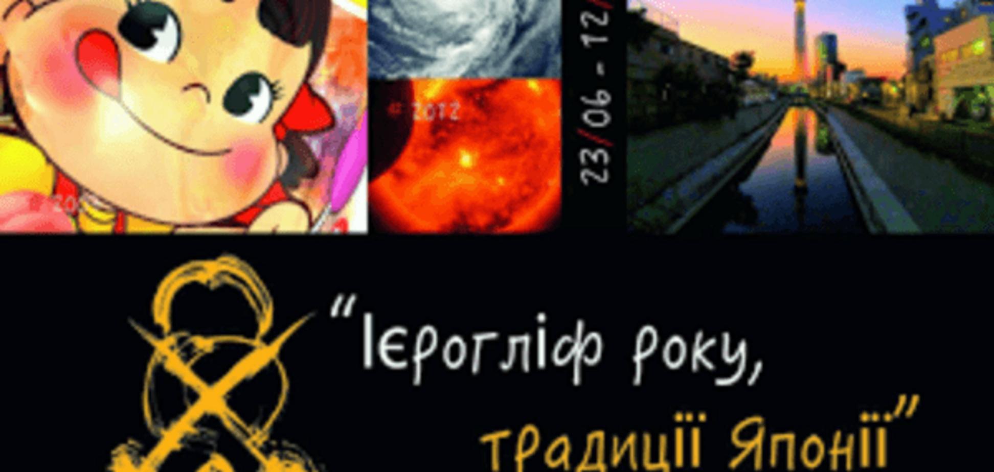 22 июня состоится открытие арт-выставки 'Иероглиф года. Традиция Японии'