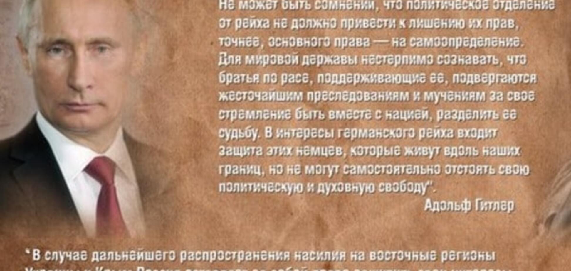 путин гитлер