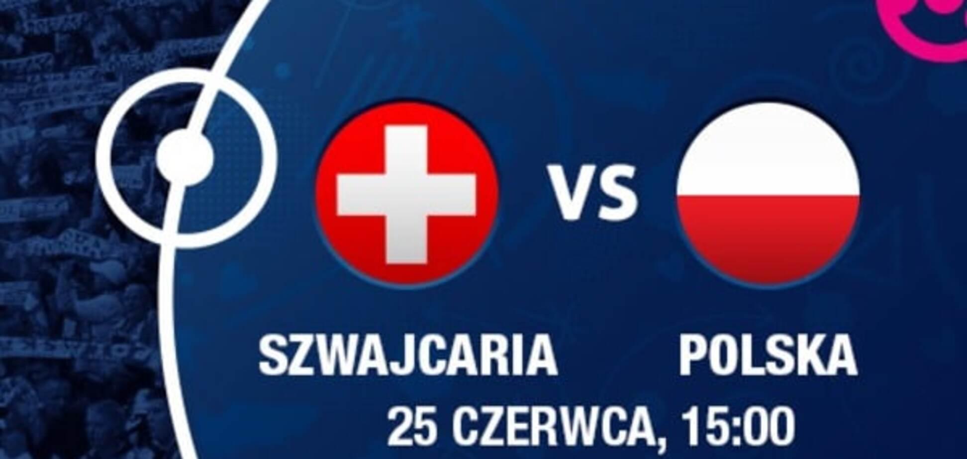 Швейцария – Польша где смотреть