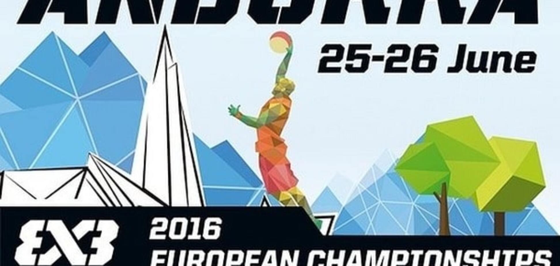 Чемпионат Европы по баскетболу 3х3