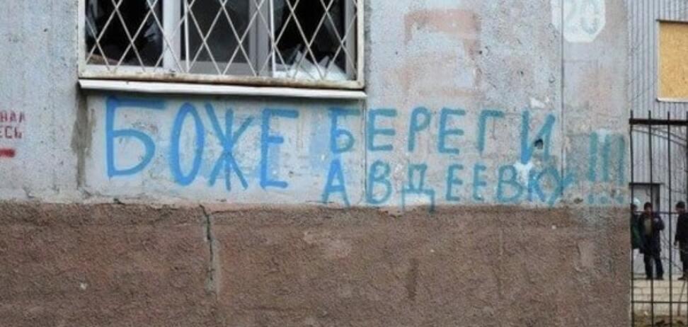Бои за Авдеевку