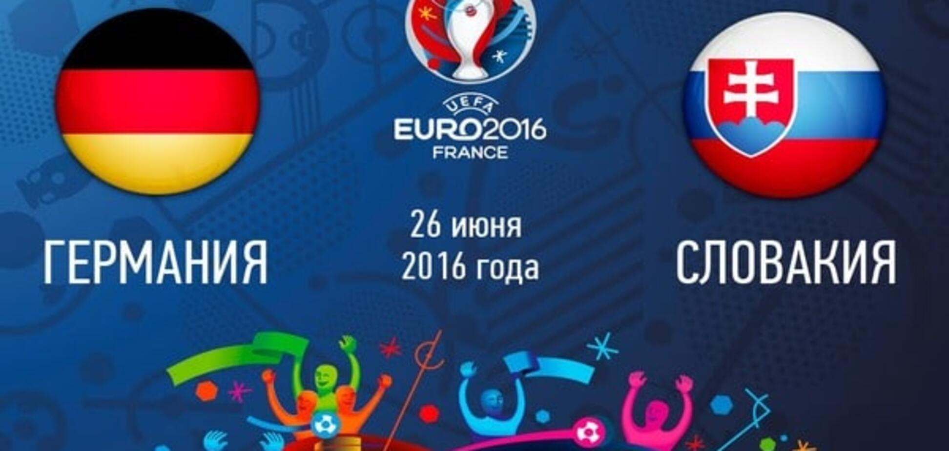 Германия - Словакия Евро-2016