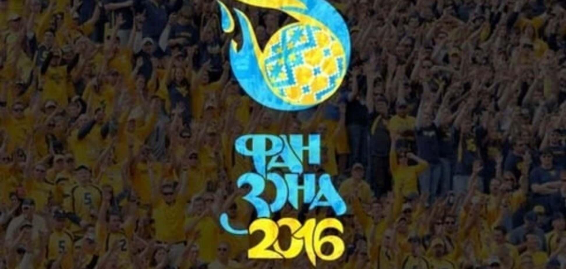 Євро-2016 фан-зона