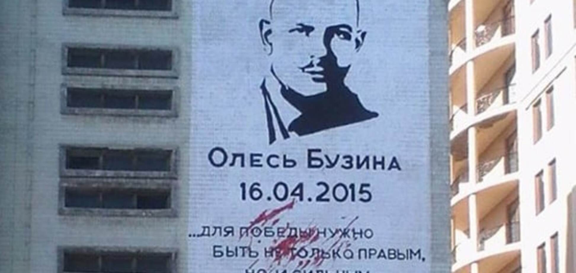 Бузина в Донецке
