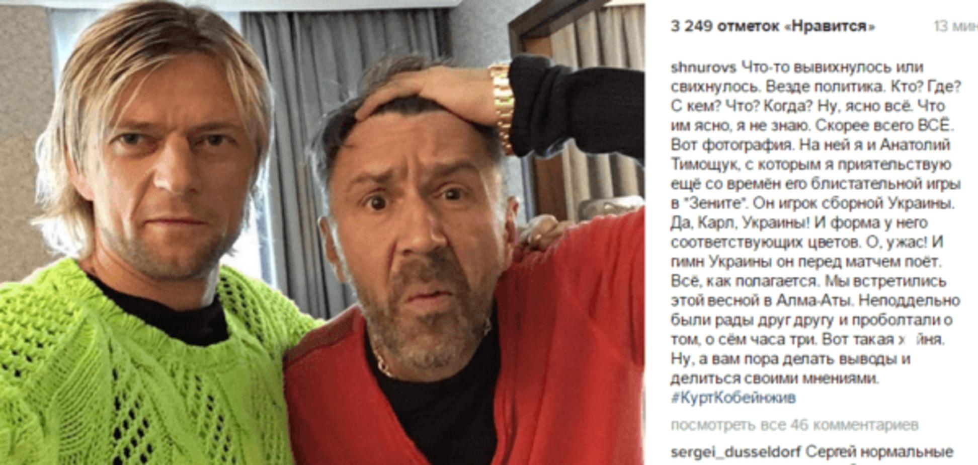 Анатолій Тимощук та Сергій Шнуров