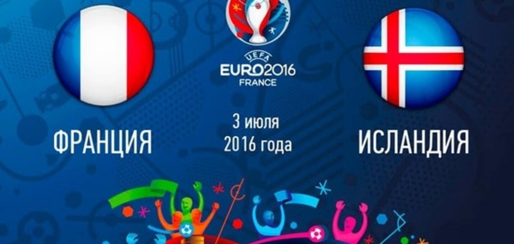 Франция – Исландия смотреть онлайн