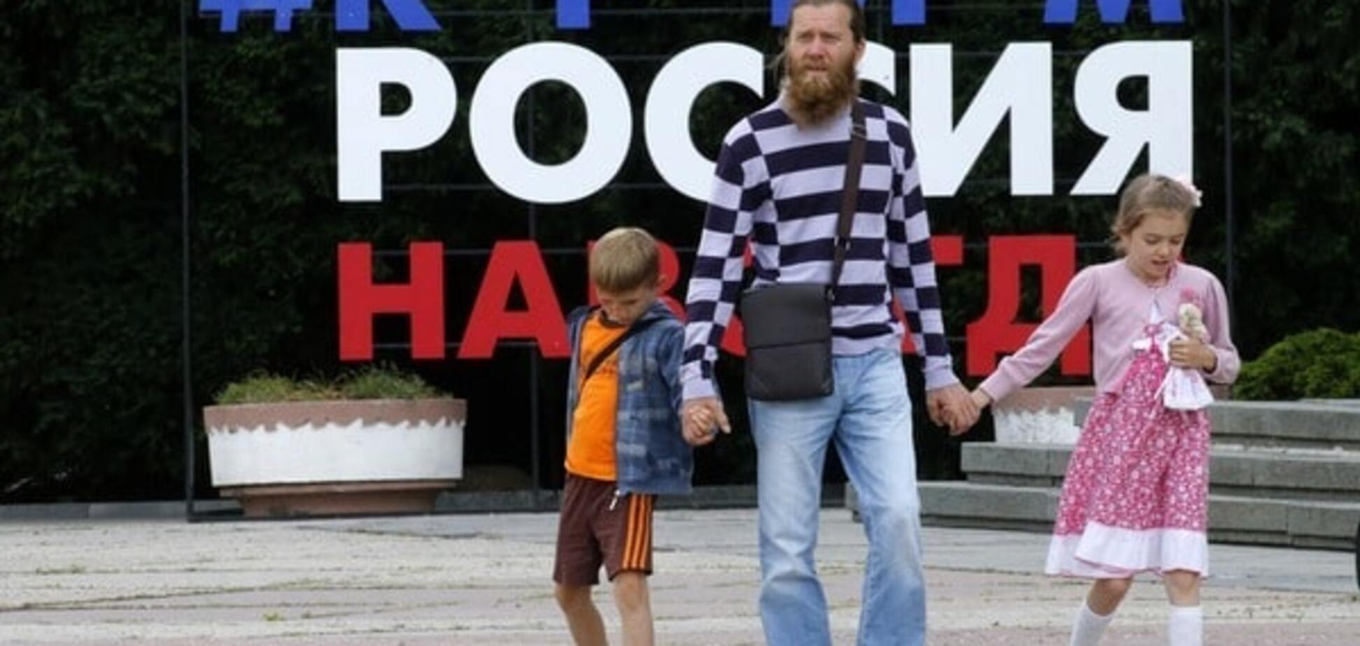 Семья в Крыму
