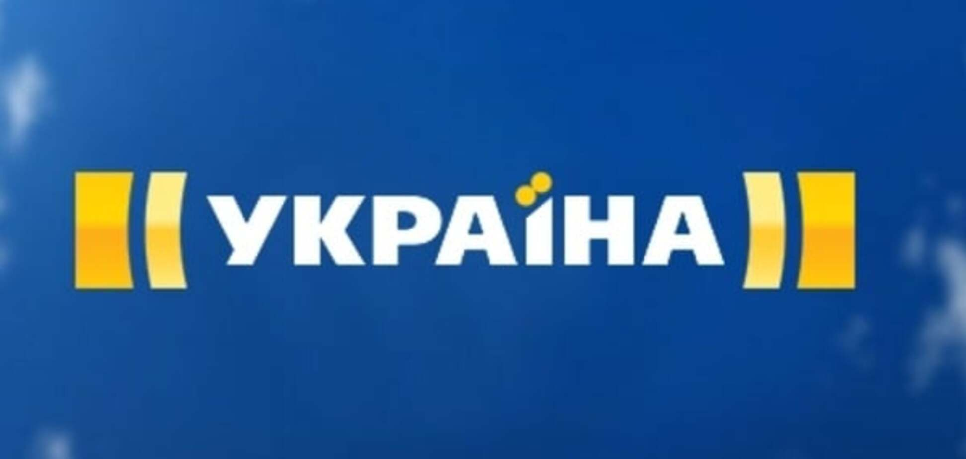 ТРК \'Украина\'