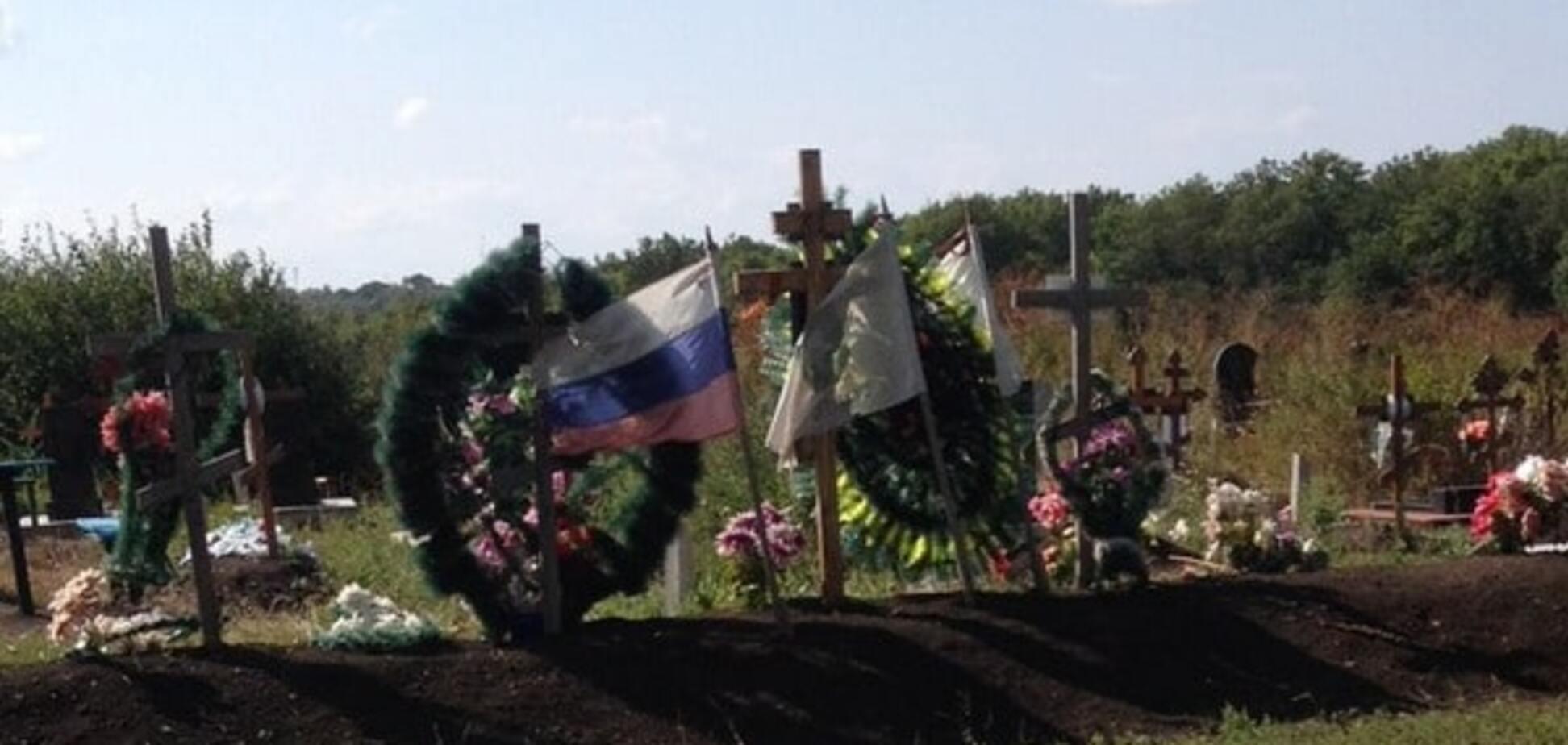 Могилы террористов на Донбассе