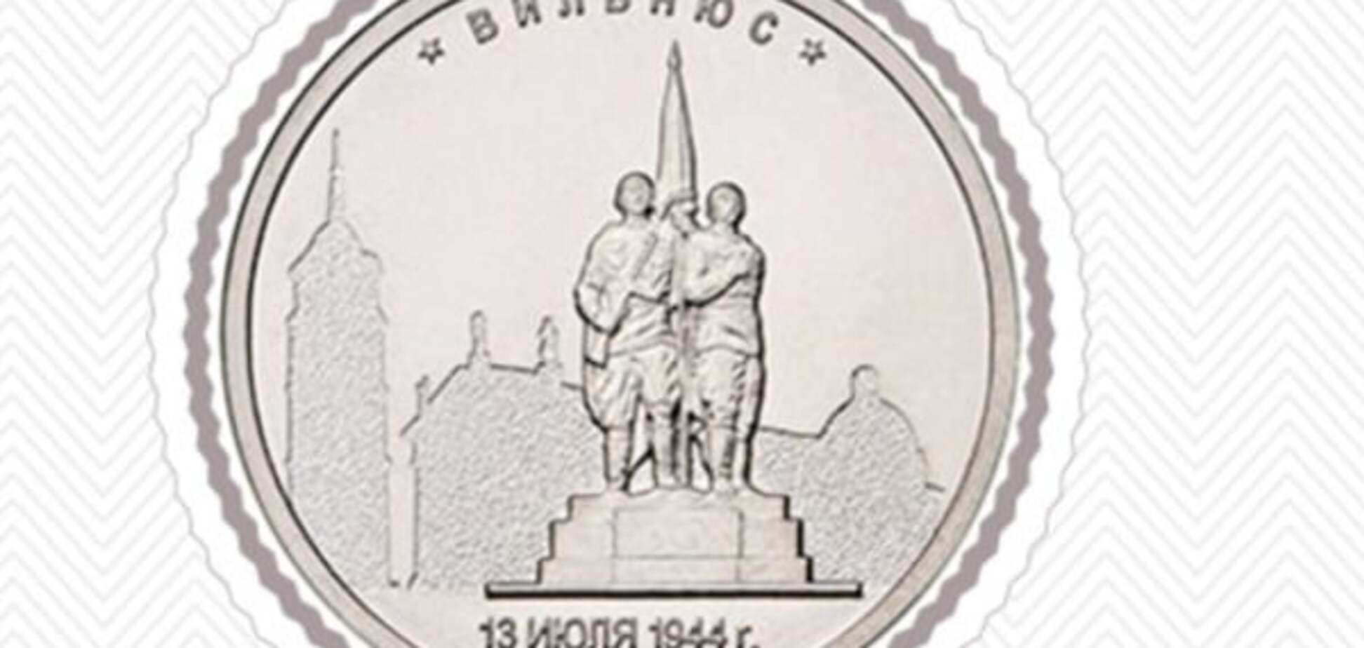 монета Вільнюс