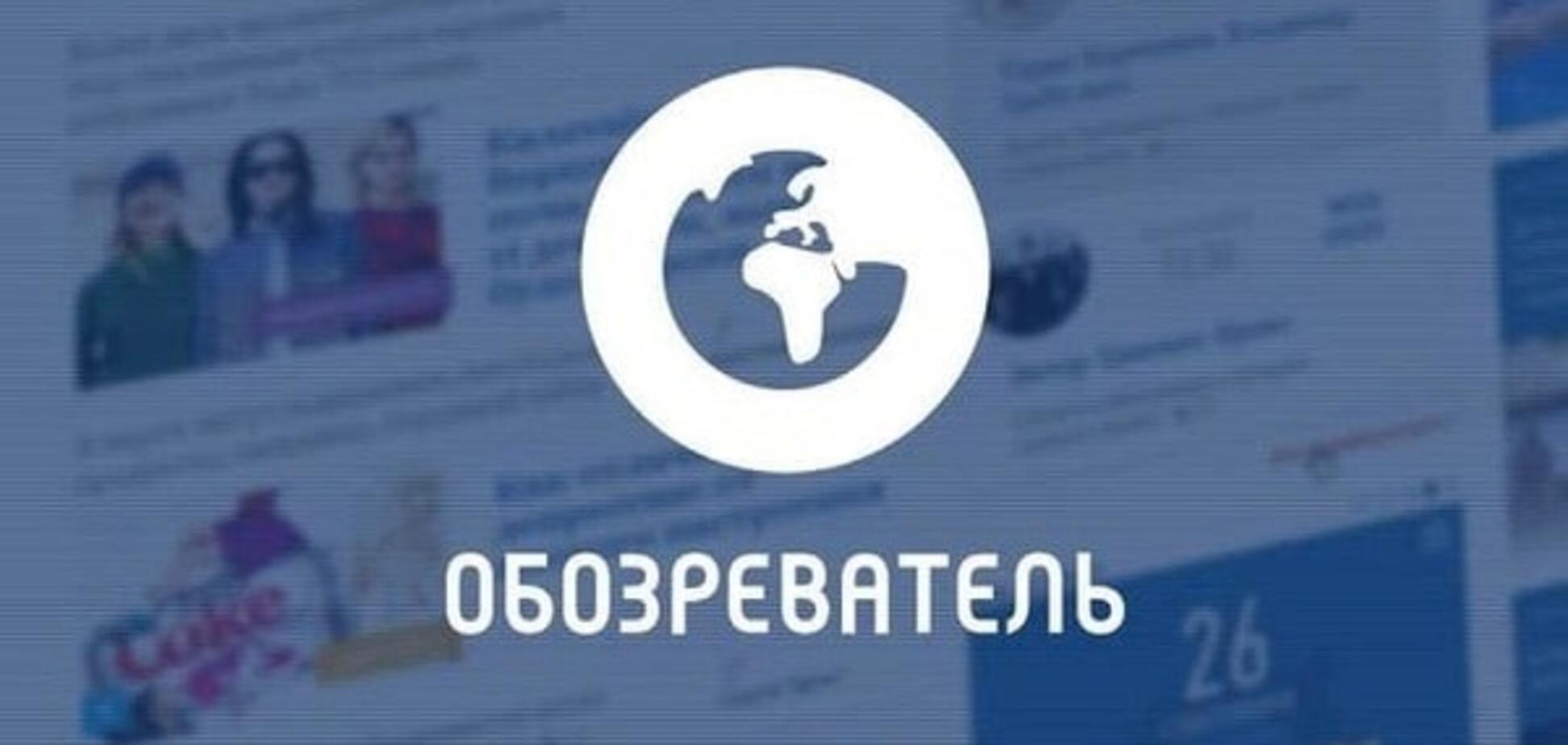'Обозреватель' просить українців підписати петицію про безпеку громадян