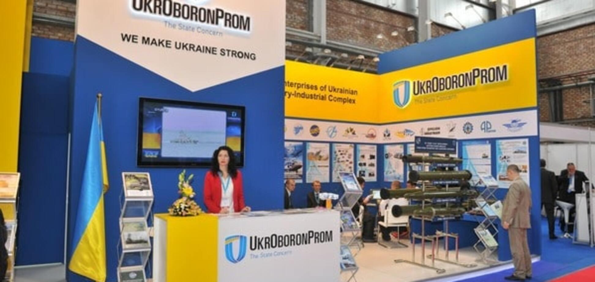 \'Укроборонпром\'