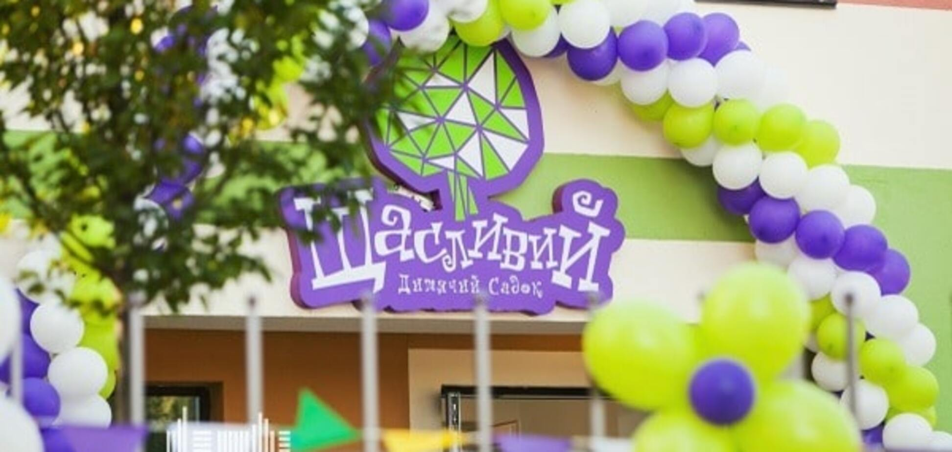 Открытие нового детского сада при ЖК 'Щасливий' в Петропавловской Борщаговке