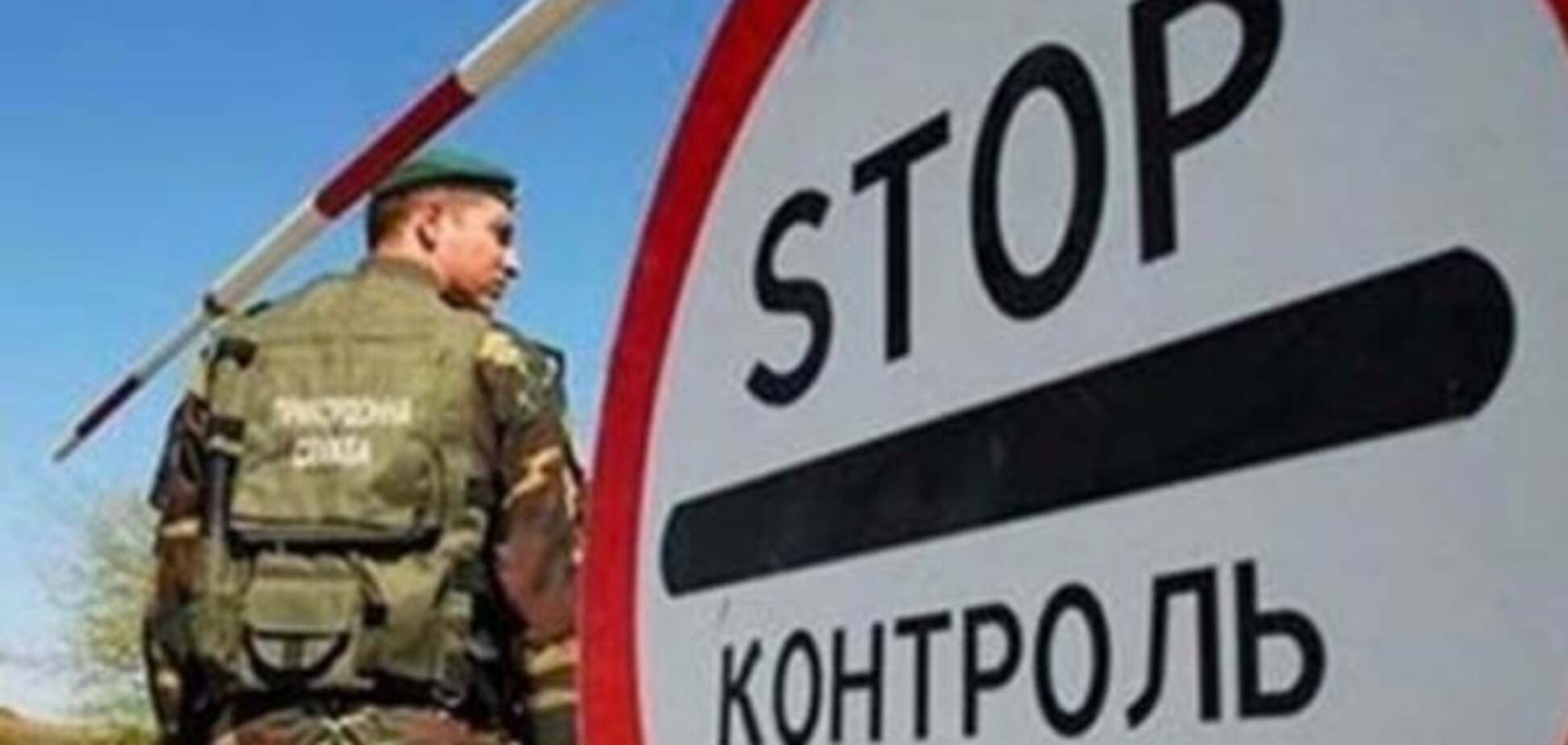 Украинские пограничники задержали беглеца, которого разыскивал Интерпол
