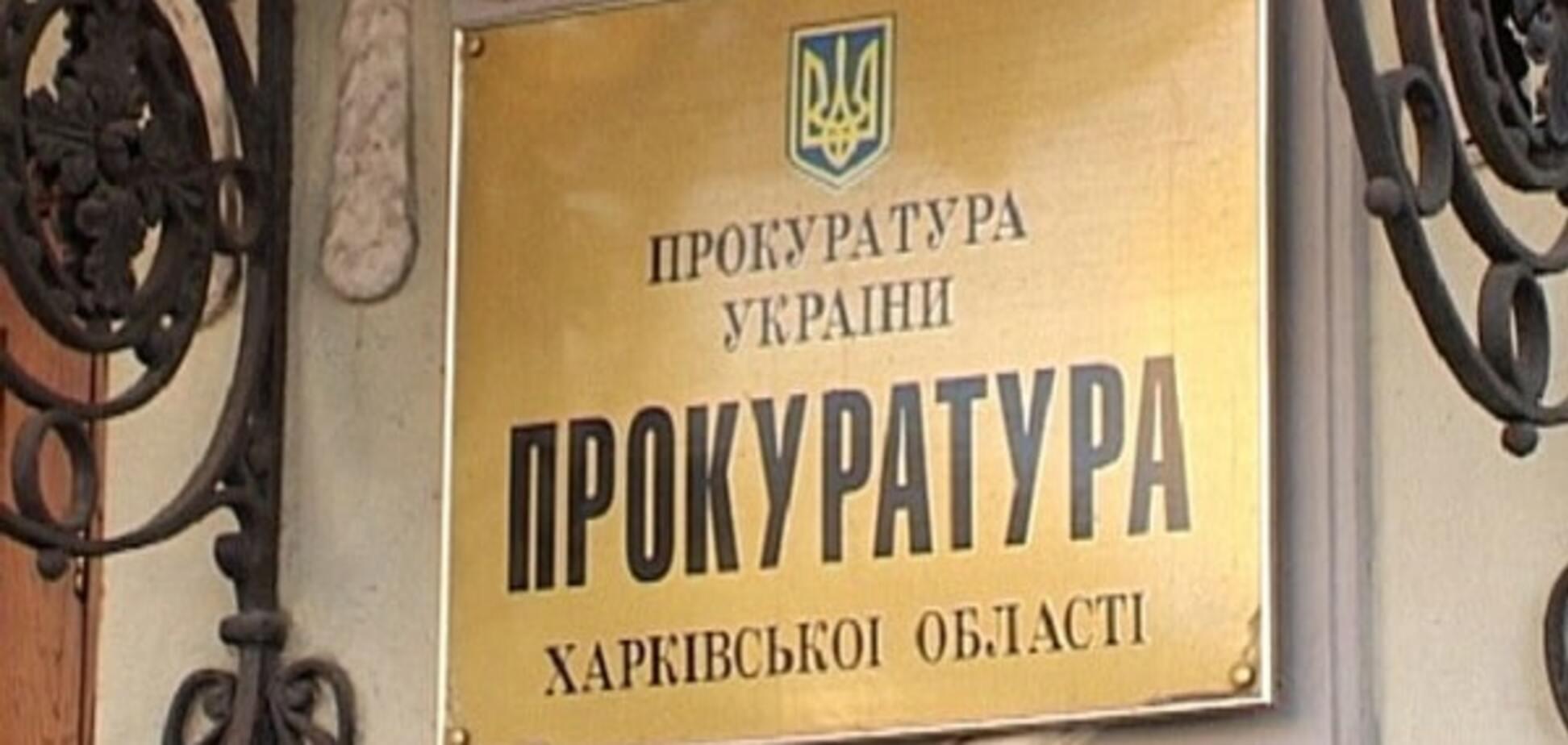 В Харькове прокуратура завела дело о краже конфиската на 15 миллионов