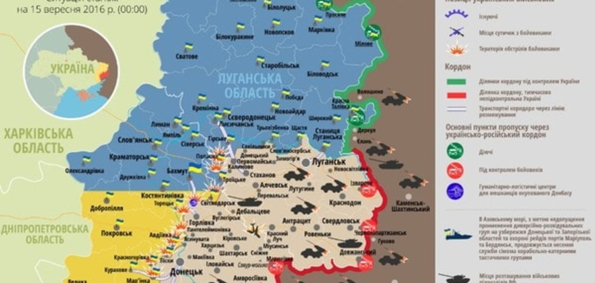 Бойцы ВСУ подорвались на Донбассе: опубликована карта АТО