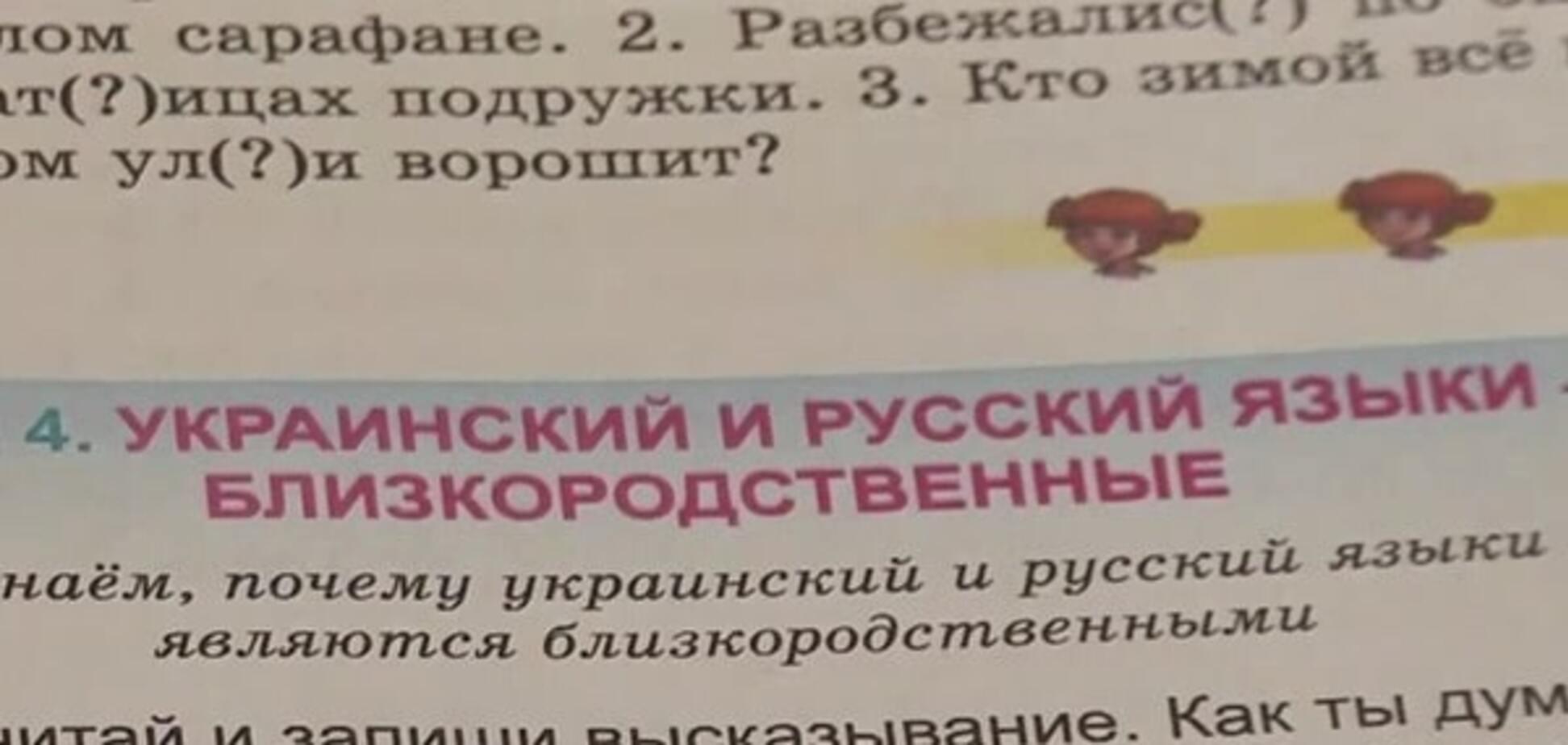 В столичной школе разразился скандал из-за пророссийских учебников