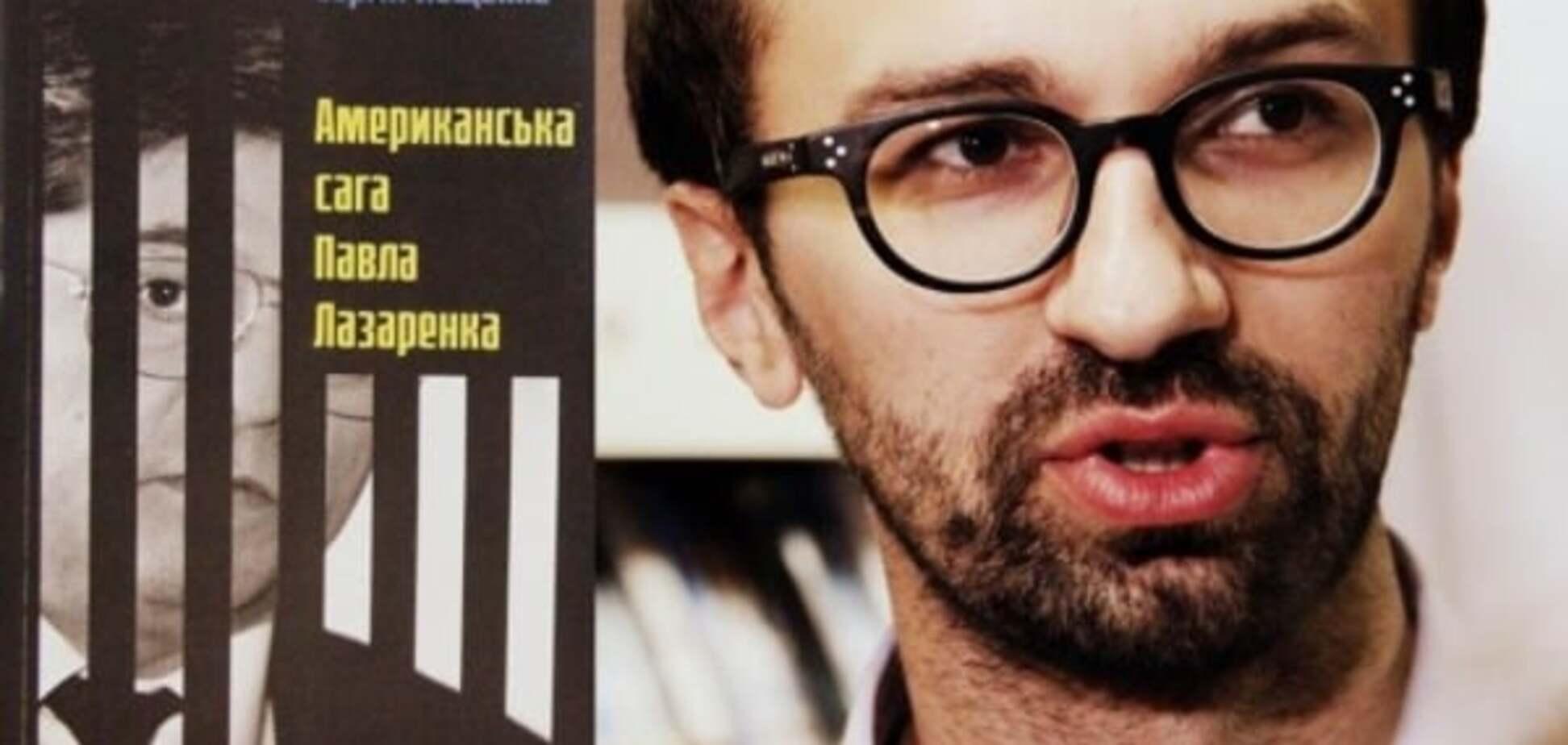 Депутат Лещенко вспомнил еще о гонораре за книгу