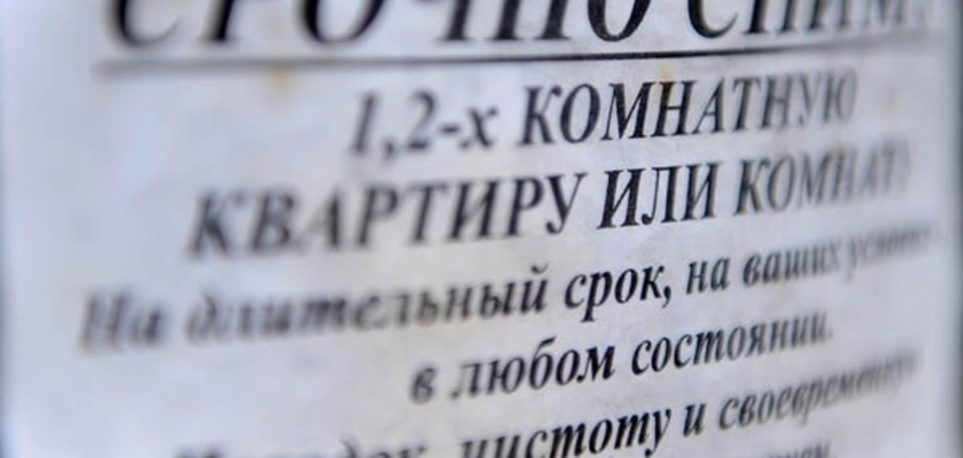 Риэлторы рассказали, во сколько обойдется аренда самого бюджетного жилья в Украине