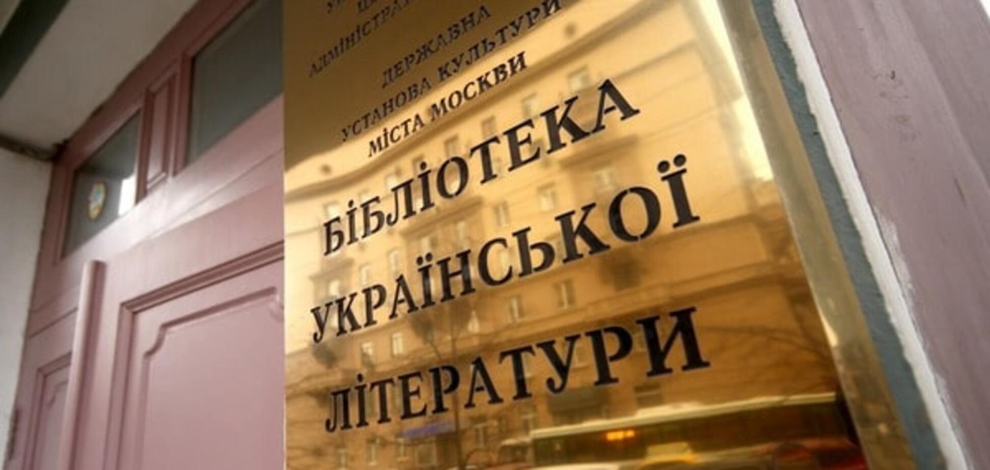 Українську бібліотеку в Москві вирішили 'розчинити' в іноземній літературі