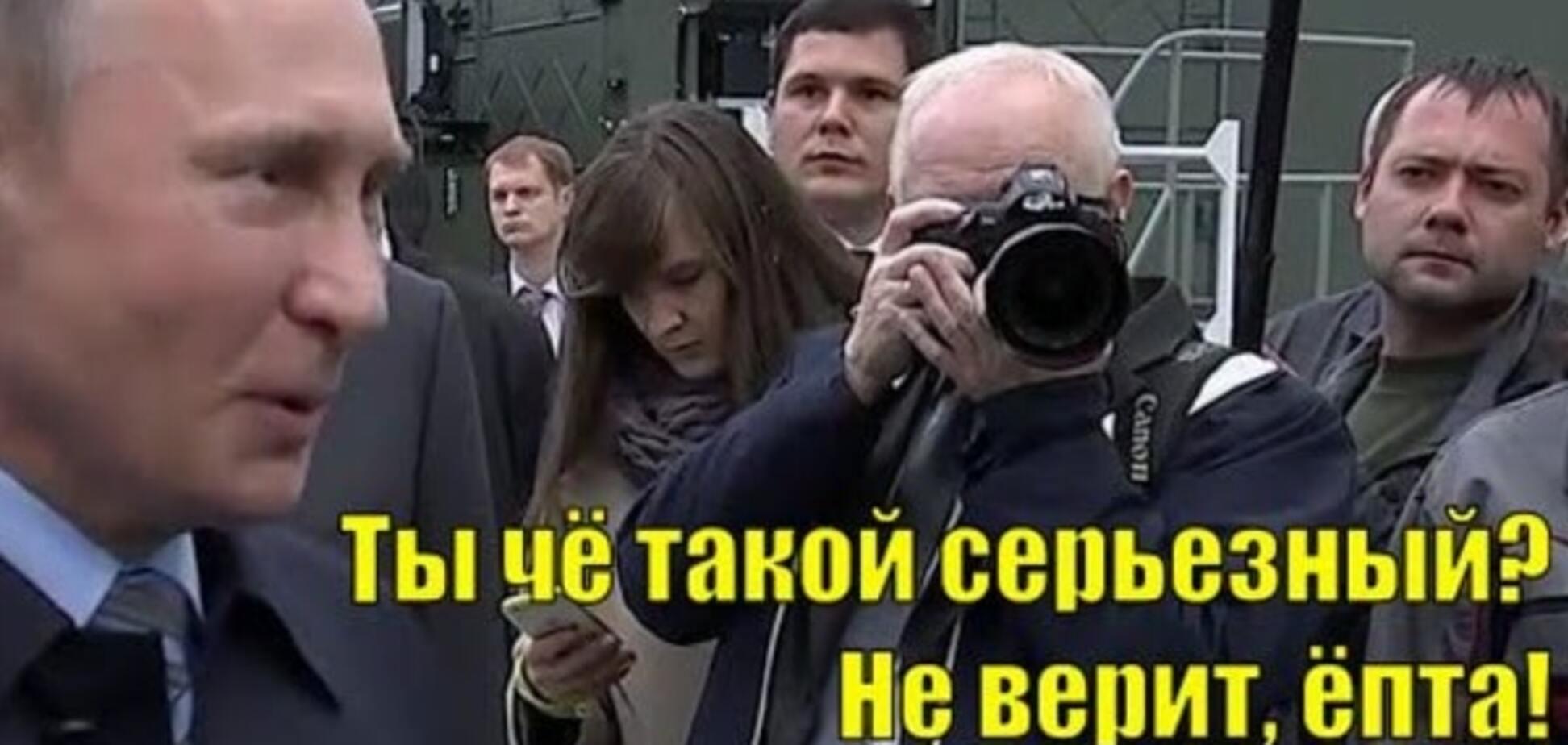 Шо такий серйозний, а? Витівку Путіна перетворили на реп і висміяли в мережі