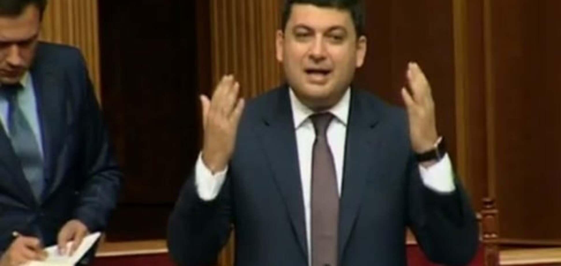 Гройсман попросил Раду принять решение по 40 млрд гривен