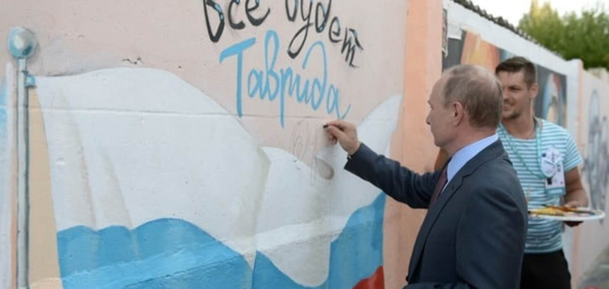 Путін Крим Таврида