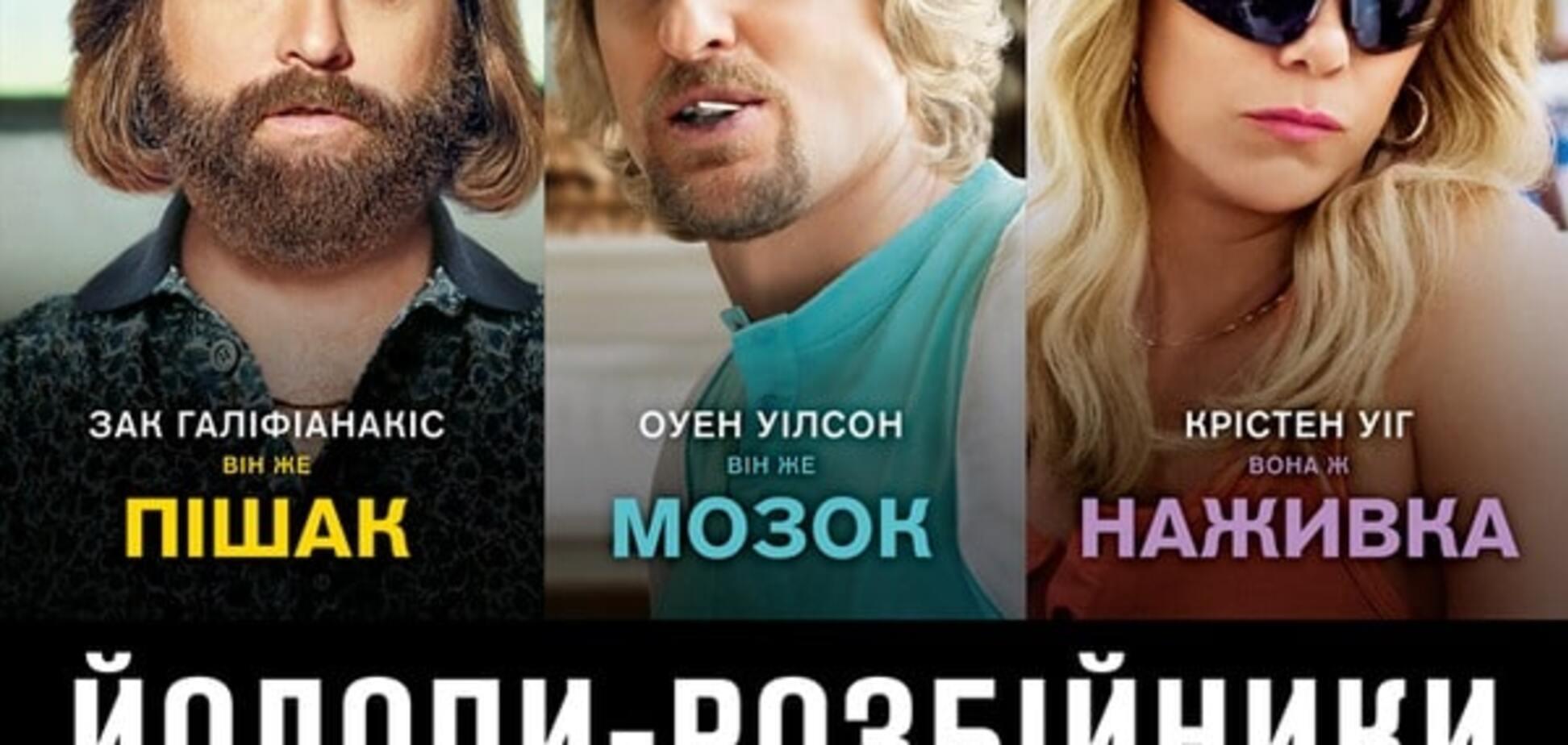 Постер к фильму \'Зачинщики\'