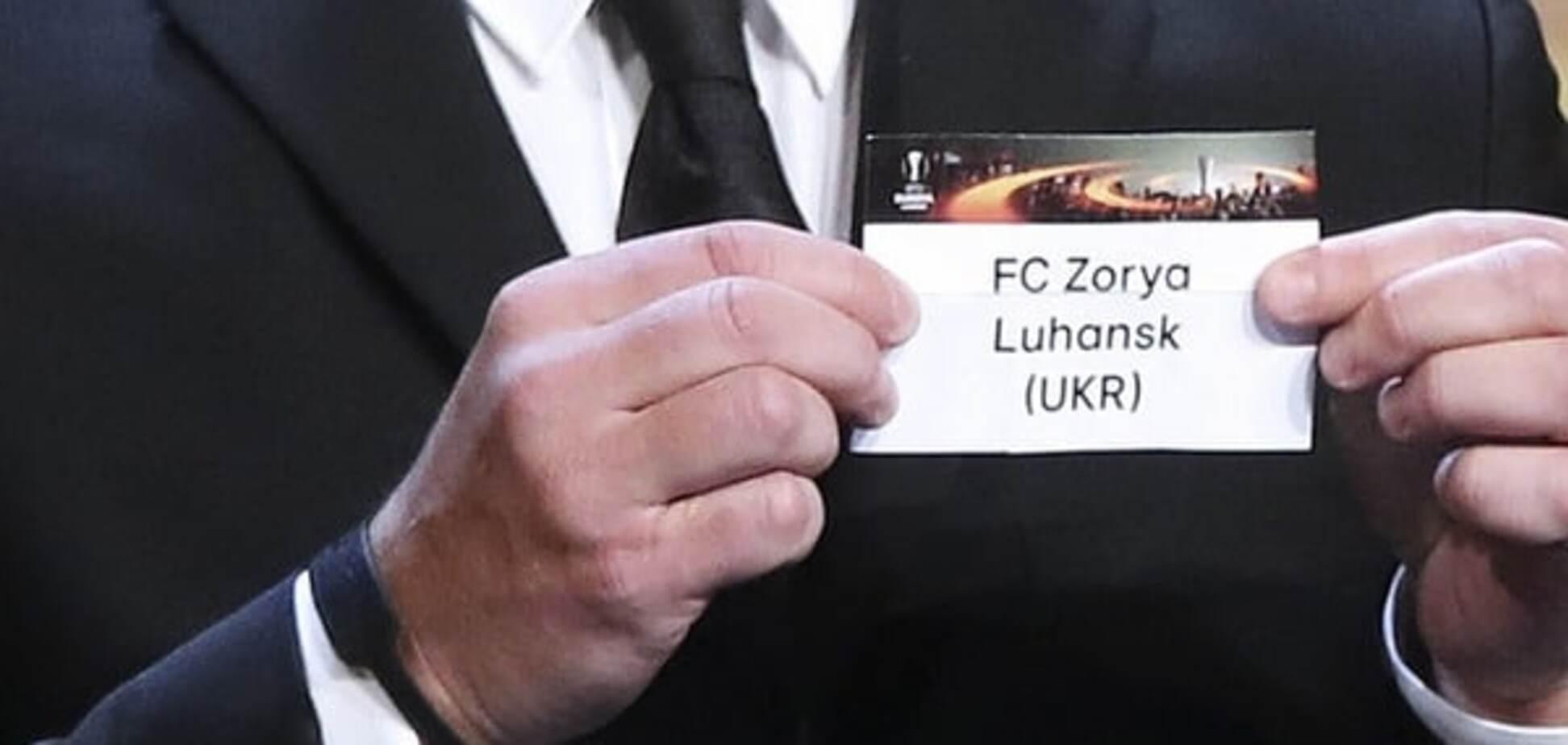 Зоря Ліга Європи